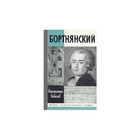 Бортнянский/ Константин Ковалев