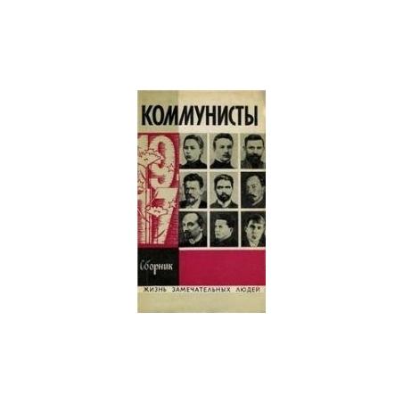Коммунисты/ Семанов С.Н.
