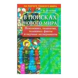 В поисках нового мира/ Г. Н. Дульнев