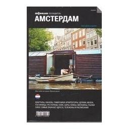 Амстердам/ АФИША Путеводитель