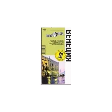 Венеция/ Вокруг света