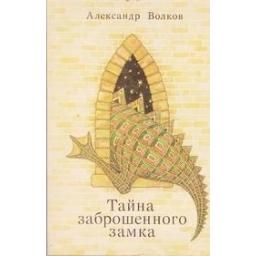 Тайна заброшенного замка/ Волков Александр