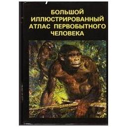 Большой иллюстрированный атлас первобытного человека/ Елинек Я.