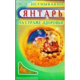 Янтарь. На страже здоровья/ И.П. Неумывакин