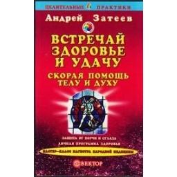 Встречай здоровье и удачу/ Андрей Затеев