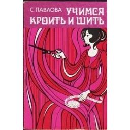 Учимся кроить и шить/ Павлова С.