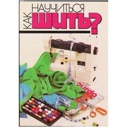 Как научиться шить/ Ханус София