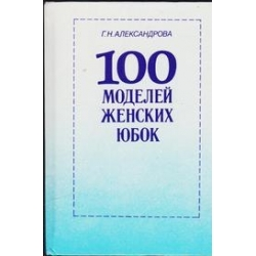 100 моделей женских юбок/ Александрова Г.