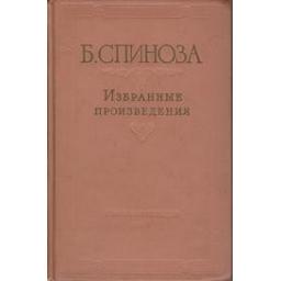 Избранные произведения. В двух томах. Том 2/ Спиноза Б.
