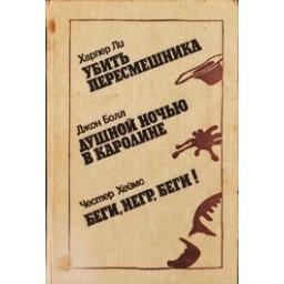 Убить пересмешника. Душной ночью в Каролине. Беги, негр, беги!/ Ли Харпер, Болл Джон, Хеймс Честер