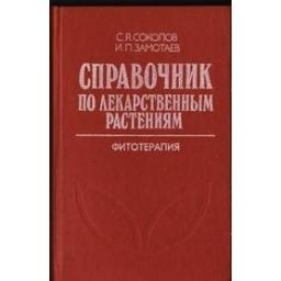 Справочник по лекарственным растениям. Фитотерапия/ Соколов С.Я Замотаев И.П.