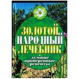Золотой народный лечебник/ Е.Г. Капранова