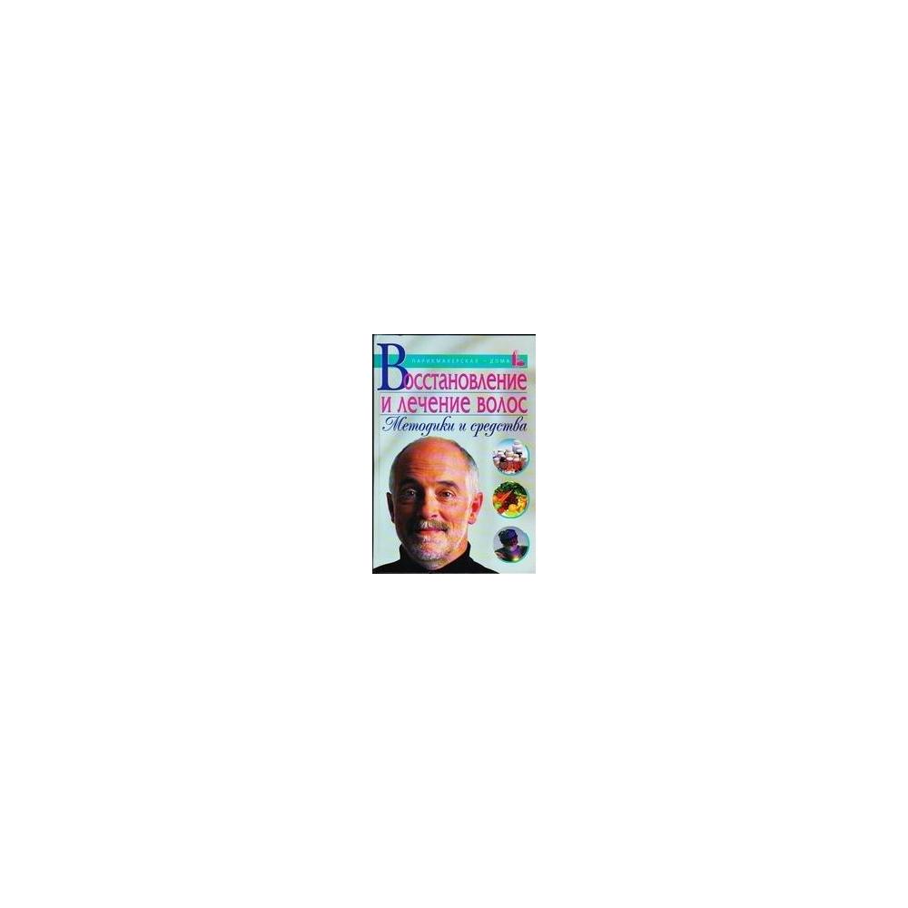 Восстановление и лечение волос. Методики и средства/ Александр Марков
