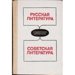 Русская литература. Советская литература/ Справочные материалы