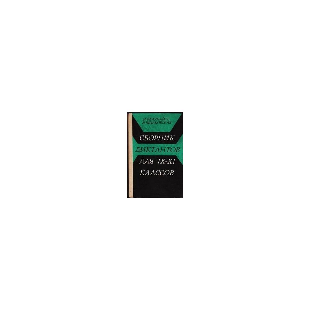 Сборник диктантов для IX-XI классов/ Валунайте И.