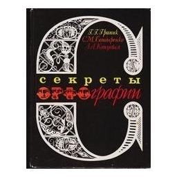 Секреты орфографии/ Генриетта Граник и др.