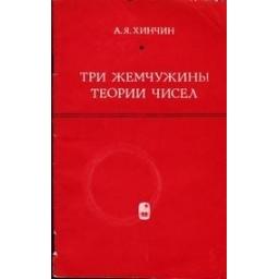 Три жемчужины теории чисел/ Александр Хинчин