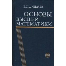 Основы высшей математики/ Шипачев В.С.