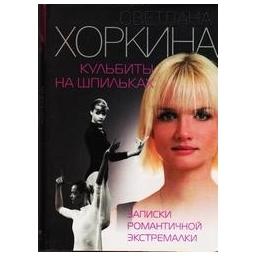 Кульбиты на шпильках/ Светлана Хоркина