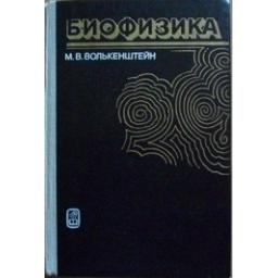 Биофизика/ М. В. Волькенштейн
