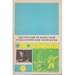 Хрестоматия по возрастной и педагогической психологии/ Ислам Ильясов, Валентина Ляудис