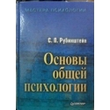 Основы общей психологии/ Рубинштейн С.Л.