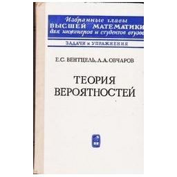 Теория вероятностей/ Вентцель Е. С.