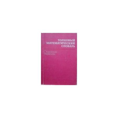 Толковый математический словарь/ А.М. Микиша, В.Б. Орлов