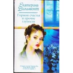 Гормон счастья и прочие глупости/ Екатерина Вильмонт