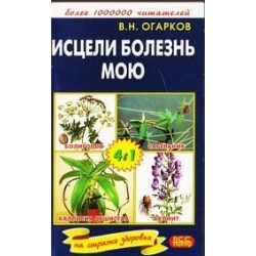 Исцели болезнь мою/ Владимир Огарков
