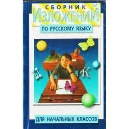 Сборник изложений по русскому языку для начальных классов/ Нина Минкевич, Ирина Гимпель