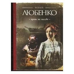 Кровь на палубе/ Иван Любенко