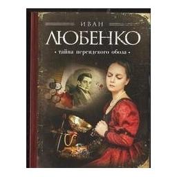 Тайна персидского обоза/ Иван Любенко