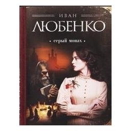Серый монах/ Иван Любенко