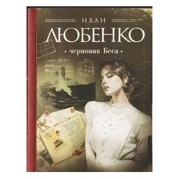 Черновик Беса/ Иван Любенко