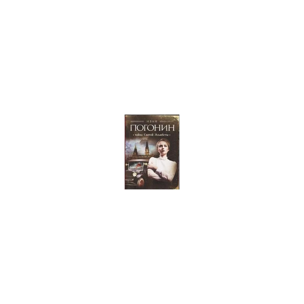Тайна Святой Эльжбеты/ Иван Погонин