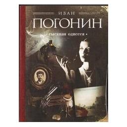 Сыскная одиссея/ Иван Погонин