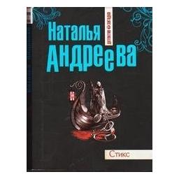 Стикс/ Наталья Андреева