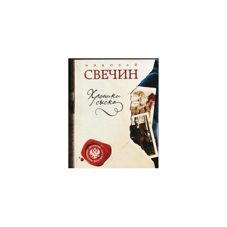 Хроники сыска/ Николай Свечин