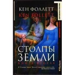 Столпы земли. Книга 2/ Кен Фоллетт