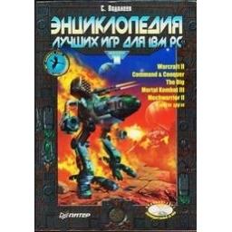 Энциклопедия лучших игр для IBM PC. Выпуск 1/ С. Водолеев