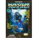 Энциклопедия лучших игр для IBM PC. Выпуск 2/ С. Водолеев