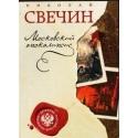 Московский апокалипсис/ Николай Свечин