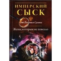 Жены, которым не повезло/ Евгений Сухов
