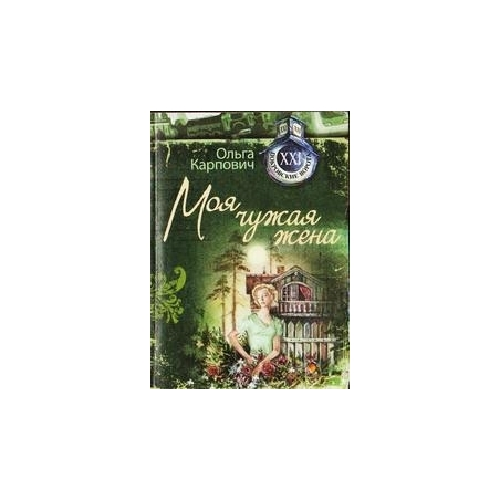 Моя чужая жена/ Ольга Карпович