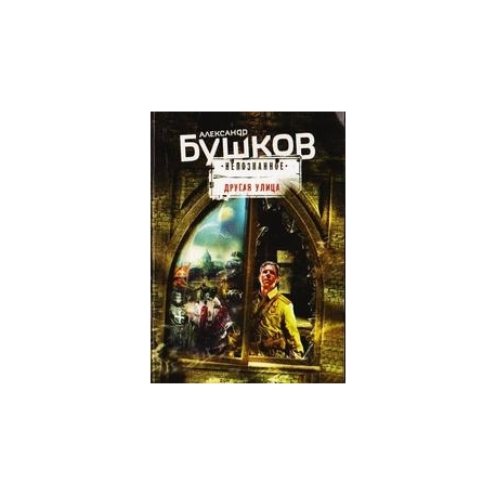 Другая улица/ Александр Бушков