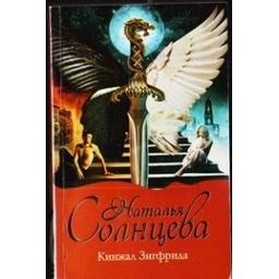 Кинжал Зигфрида/ Наталья Солнцева
