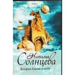 В горах ближе к небу/ Наталья Солнцева