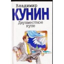 Двухместное купе/ Владимир Кунин