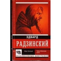 Иван Грозный/ ЭДВАРД РАДЗИНСКИЙ